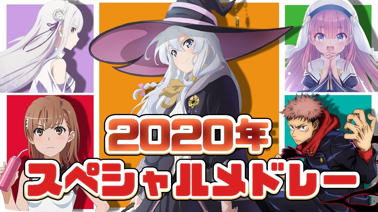 2020年アニソンスペシャルメドレー【32曲】