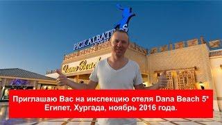 Dana beach 5* Египет, Хургада(Осмотр отеля Dana beach 5* Египет, Хургада ноябрь 2016. Если вы хотите заказать данный отель, свяжитесь с нашими..., 2016-12-11T14:38:07.000Z)
