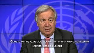 Обращение А. Гутерриша по случаю Дня ООН