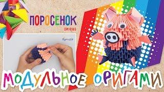 Модульное оригами • Поросенок • OM-6185