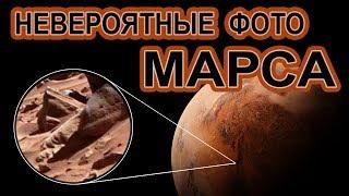 ВЫ НЕ ПОВЕРИТЕ ЧТО ЕСТЬ НА МАРСЕ ! Странные фото с Марса