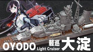 [艦船模型]1/700 軽巡 大淀 水溶きアクリル筆塗り 大日本帝国海軍 IJN Light Cruiser OYODO - Water Melting Acrylic Brush Painting