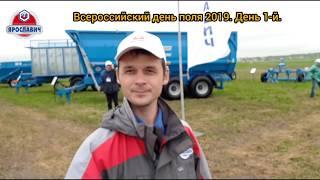 Всероссийский день поля 2019. Первый день выставки. Стенд ПК Ярославич.