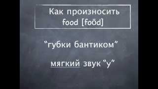 Уроки американского произношения_food vs cook