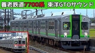 【イイ音VVVF♪】養老鉄道7700系(元東急7700系)東洋電機GTOサウンド集