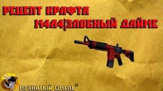 Рецепт крафта M4A4|Злобный дайме (CS:GO)