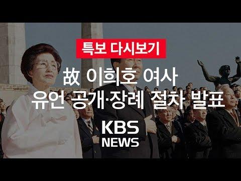 [KBS 뉴스특보 다시보기] 故 이희호 여사 유언 공개