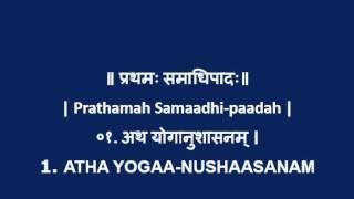 Learn Yoga Sutra Chanting 1. 1-5