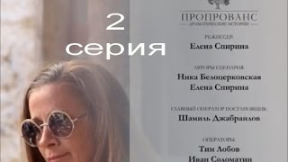 Пропрованс. Драматические истории 2#4 Ника Белоцерковская, реж.Елена Спирина(2 серия «» belonika.ru ~ instagram.com/belonika ~ instagram.com/bloodymerry., 2014-02-06T11:10:17.000Z)