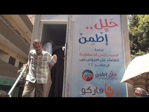 الوطن المصرية:حلل واطمن..حملة مجانية للكشف عن فيروس