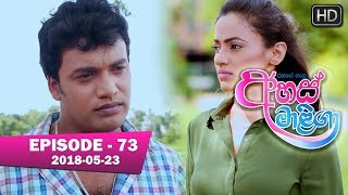 Ahas Maliga | Episode 73 | 2018-05-23