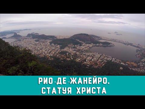 Рио де Жанейро с высоты от фавел до статуи Христа Gelio