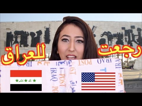 عراقية في امريكا تعود للعراق - وصلني طرد من العراق تعالوا نشوف شنو بيه؟ HIND DEER