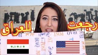 عراقية في امريكا تعود للعراق وصلني طرد من العراق تعالوا نشوف شنو بيه hind deer