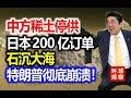 中方稀土停供,日本200亿订单石沉大海,特朗普彻底崩溃!