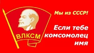 День ВЛКСМ ☭ Если тебе комсомолец имя ☆ СССР ☭ Комсомол ☆ Документальный фильм ☭ 1975 год