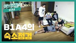 [어멋날] 🔎 여행 D-2! 여행 전 숙소 점검 🔎 (B1A4) l B1A4의 어느 멋진 날 l EP.1