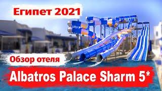 Шарм Эль Шейх Albatros Palace Sharm 5 Обзор