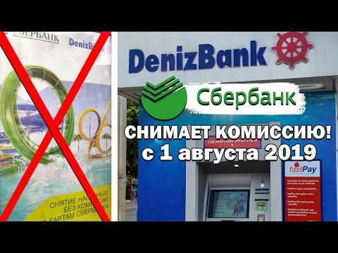 СБЕРБАНК / ДЕНИЗБАНК Турция - Сбербанк снимает комиссию с 1 августа 2019 Какую валюту брать в Турцию
