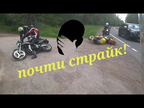 Мотопутешествие! Карелия. Уронили три мотоцикла 😭(Часть 1)