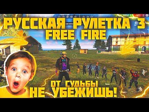 РУССКАЯ РУЛЕТКА 3 FREE FIRE / ОТ СУДЬБЫ НЕ УБЕЖИШЬ