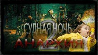 ТРЕШ ОБЗОР фильма Судная ночь 2. Анархия (2014)