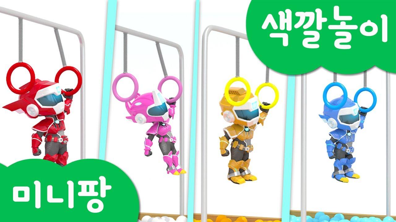 미니특공대 컬러놀이 | 철봉 건너기 놀이 | 놀이터 | 볼풀 | 체조 | 볼트 | 새미 | 루시 | 맥스 | 재키 | 색깔놀이 | 미니팡 3D놀이!