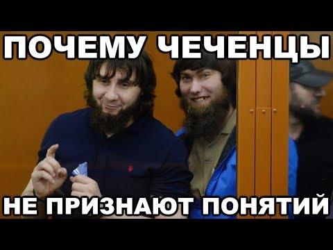 Почему чеченцы не признают воровских понятий