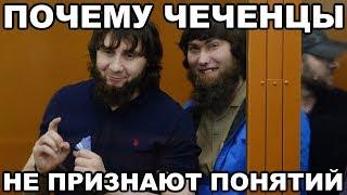 Download Почему чеченцы не признают воровских понятий Mp3 and Videos