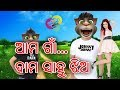 Father And Son Talking Tom Odia Comedy Part_5 || Odia Full Comedy Video