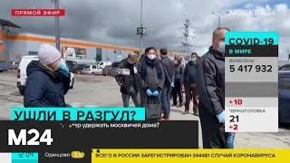 На каком месте Москва в рейтинге активности столиц во время пандемии коронавируса - Москва 24