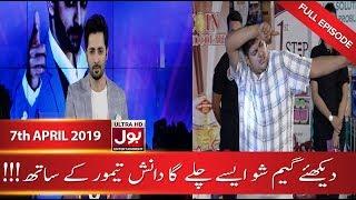 Game Show Aisay Chalay Ga with Danish Taimoor   7th April 2019   BOL Entertainment