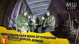 Чернобыльская Зона. Как МШ из Припяти домой возвращался.