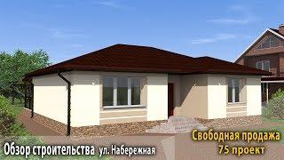 Дома на Набережной. Обзор строительства. #Дом на юге.