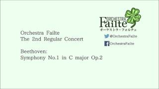 ベートーヴェン 交響曲第1番