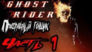 Ghost Rider Призрачный гонщик Прохождение На Русском Часть 7 HD 1080p 60fps