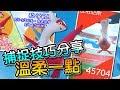 【精靈寶可夢GO】POKEMON GO 拉帝亞斯、拉帝歐斯登場!!捕捉技巧分享!溫柔點~