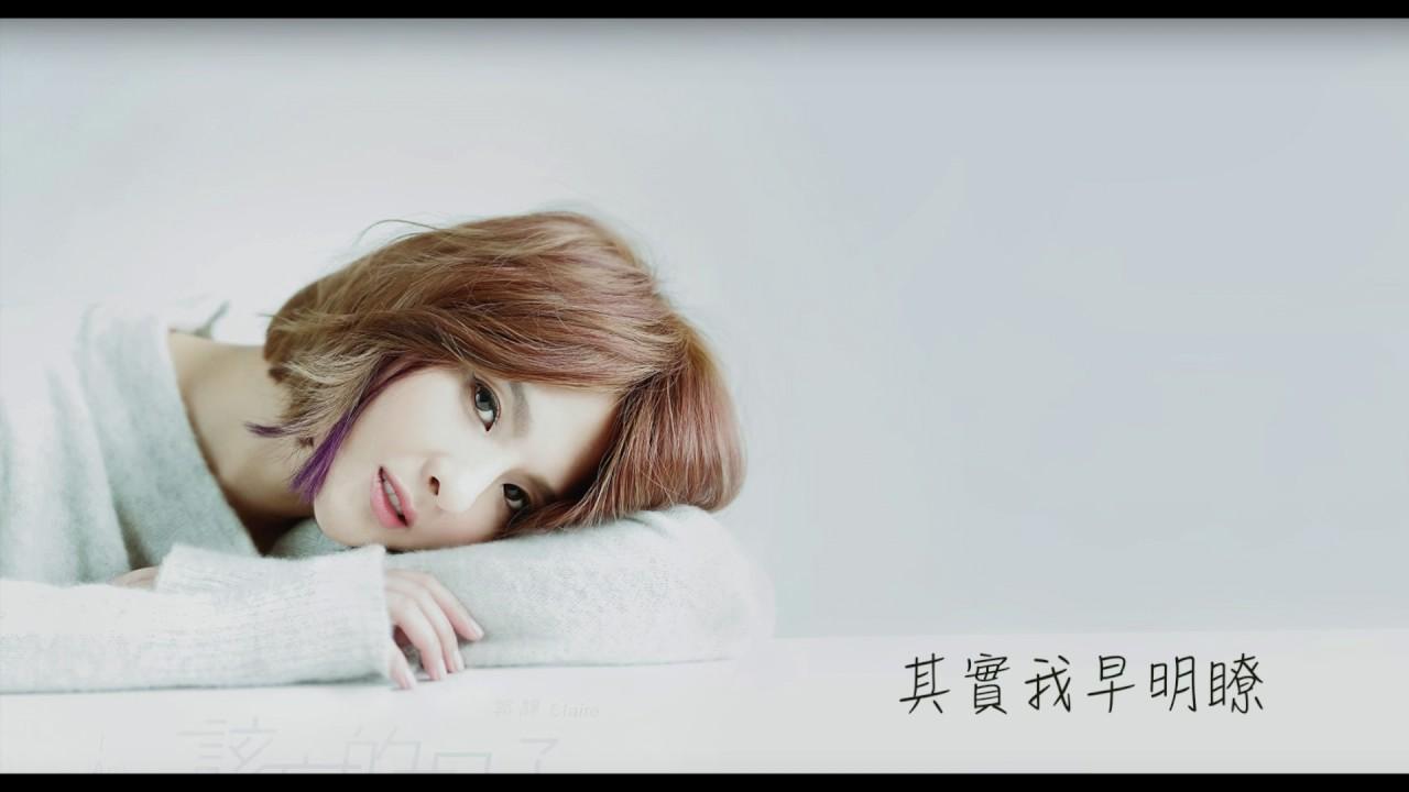 郭靜 Claire - 分開不是誰不好(歌詞音檔)