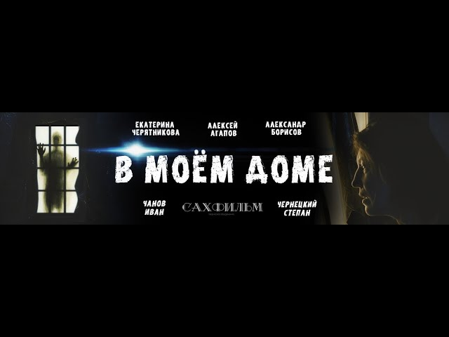 """Трейлер фильма """"В моем доме"""""""