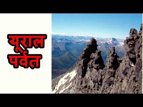 Ural Mountains |world history | world geography in hindi |online class |lesson-17 |short documentary
