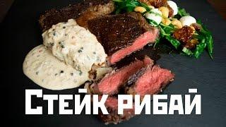 [Правильный стейк] Как приготовить стейк рибай (rib eye steak) из выдержанной говядины