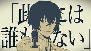 【手描き文スト】シャiルiル【黒の時代】 thumbnail