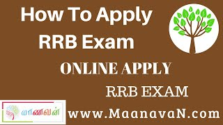 How to apply RRB exam 2017 Video
