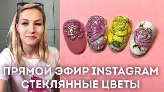 Стеклянные цветы на ногтях! 3D-дизайн ногтей. Запись прямого эфира Екатерины Мирошниченко