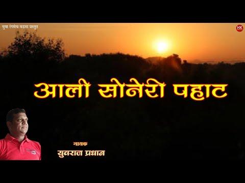    Zadipatti Super Hit Song    आली सोनेरी पहाट    Yuvraj Pradhan   
