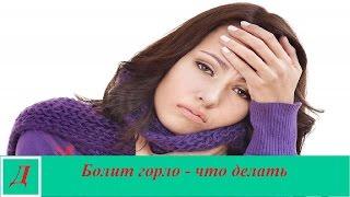 видео Болит горло, больно глотать. ТОП 17 средств - чем лечить в домашних условиях