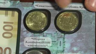 Коллекционный буклет монет + купюра 100 рублей. КРЫМ - СЕВАСТОПОЛЬ