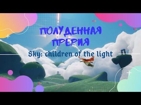 Sky: Children Of Light/полуденная прерия/ прохождение / все духи/ весь крылатый свет