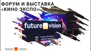 Форум и выставка «Кино Экспо» г. Санкт Петербург, LED экран