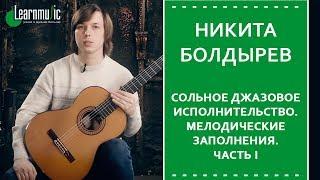 Мелодические заполнения. Часть I | Урок игры на гитаре